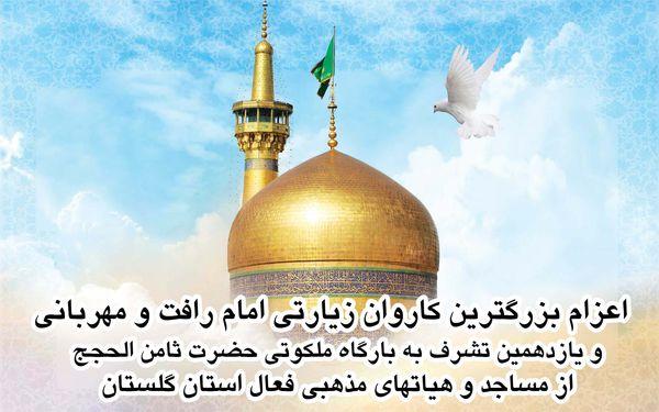 اعزام یازدهمین تشرف بزرگترین کاروان زیارتی به مشهدمقدس از استان گلستان