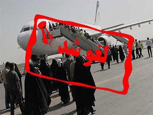 دو پرواز استان گلستان باطل شد