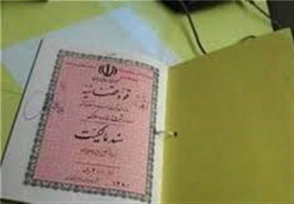 ۳۰ هزار جلد سند املاک بنیاد علوی تا پایان امسال به مردم گلستان واگذار میشود