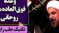 دانلود کلیپ/ وعده فوق العاده مهم و فراموش شده روحانی