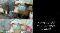 خانواده بی سرپناه در آزادشهر/تصاویر