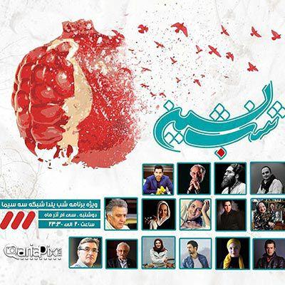 """دانلود برنامه """"شب نشینی """"در شب یلدای ۹۴ از شبکه سه سیما با حضور هنرمندان"""