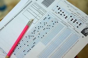 ثبتنام آزمون دکترای ۹۶ از هفته آینده