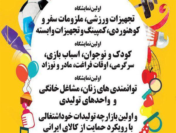 برگزاری اولین نمایشگاه تجهیزات ورزشی در گلستان