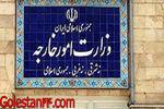 افتتاح نمایندگی وزارت خارجه در گلستان
