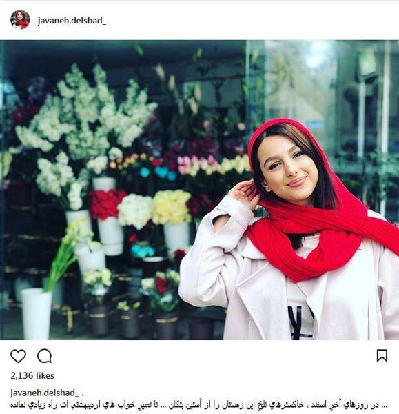 عکس/ پوشش خانم بازیگر مشهور در روزهای پایانی اسفند!
