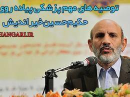 دانلود کلیپ توصیه های مهم و نکات پزشکی پیاده روی اربعین دکتر حسین خیراندیش