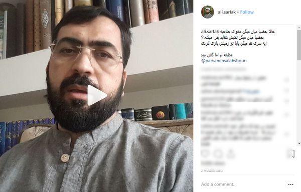 پاسخ حجت الاسلام سرلک به اظهارات پروانه سلحشوری+عکس و فیلم