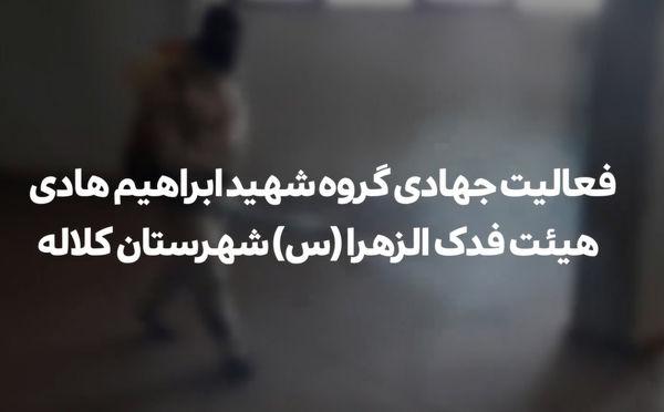 فیلم/فعالیت جهادی گروه شهید ابراهیم هادی  هیئت فدک الزهرا(س) کلاله