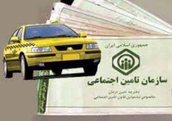 با ورود تامین اجتماعی، مشکل رانندگان تاکسی به زودی برطرف خواهد شد