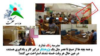یکی از مدارس پیشرو کشور تعطیل شد!/ لزوم ورود مستقیم وزیر آموزش پرورش +تصاویر