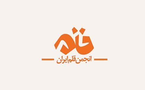 بیانیه انجمن قلم در پی «اهانت به ساحت پیامبر اسلام»