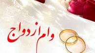 زوجهای کمتر از ۲۵ سال وام ازدواج ۱۰۰ میلیونی میگیرند
