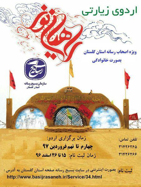 شروع ثبت نام سومین اردوی راهیان نور خانوادگی اصحاب رسانه گلستان