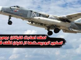دانلود لحظه اسارت خلبانان روس/ تصاویر تروریستها از خلبان کشته شده روسیه