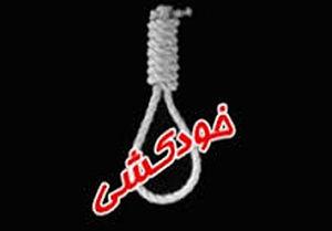 خودکشی مرد جوان در شهر نوکنده