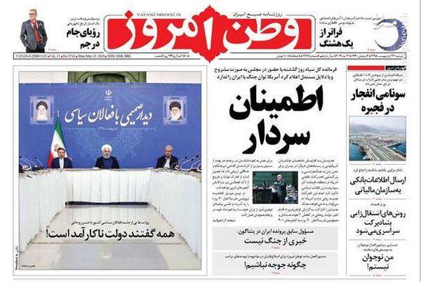 صفحه اول روزنامه های 23 اردیبهشت ماه + تصاویر