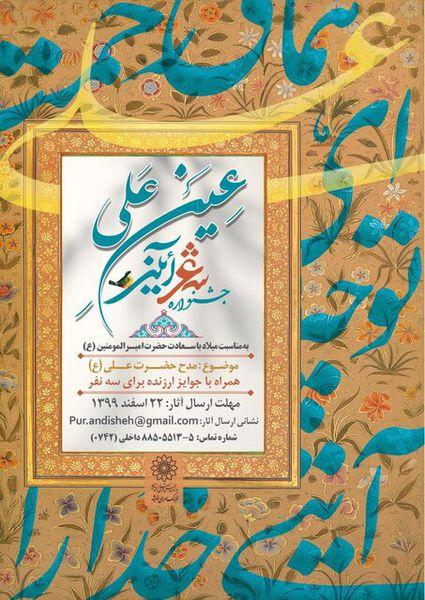 فراخوان جشنواره شعر «عین علی» منتشر شد