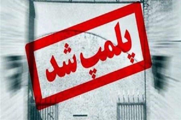 پلمپ ۵ مرکز غیرمجاز جمع آوری ضایعات در گلستان
