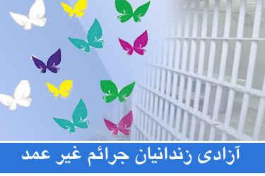 آزادی هفت زندانی جرائم غیرعمد در گلستان