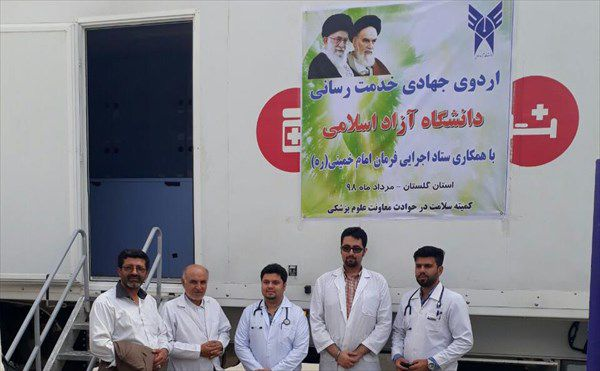 ۳ هزار گلستانی از خدمات سلامت تیم جهادی دانشگاه آزاد اسلامی بهرهمند شدند
