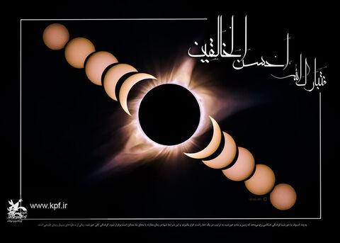 رصد آخرین خورشیدگرفتگی قرن در آسمان گرگان