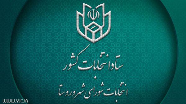 نتایج انتخابات شورای شهر در استان گلستان