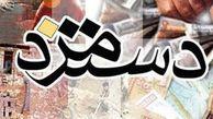 فیلم/ افزایش حقوق به نفع نجومیبگیران