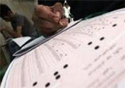 دفترچه راهنمای کنکور سراسری امروز منتشر میشود