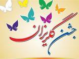 جشن گلریزان در ۱۴ شهرستان گلستان برگزار میشود