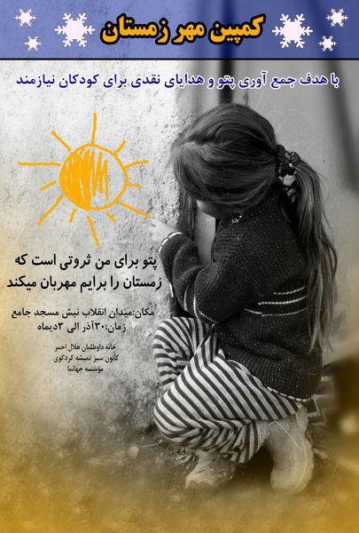 کمپین مهر زمستان در کردکوی +پوستر