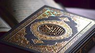 اینفوگرافیک راهکارهای زندگی موفق در قرآن کریم /جزء اول