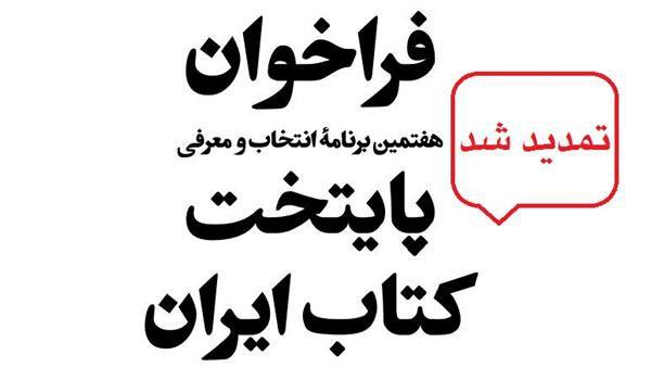 هفتمین برنامه انتخاب و معرفی پایتخت کتاب ایران تا 25 تیر ماه تمدید