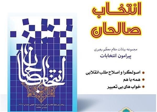 مسابقه کتابخوانی «انتخاب صالحان» برگزار می شود