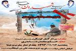 یادواره 85 شهید خیابان امام رضا(ع)گرگان