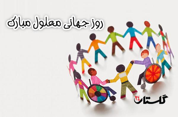 روز جهانی معلولان مبارک باد