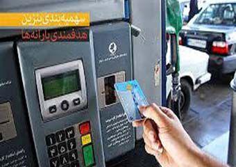 امسال افزایش قیمت بنزین نداریم/ دولت نظری داشته باشد باید با مجلس در میان بگذارد