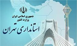 فرمانداران تهران