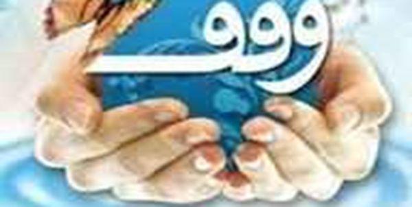 8 وقف جدید در رامیان و آزادشهر به ثبت رسید
