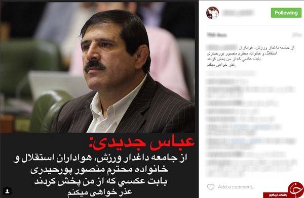 واکنش اینستاگرامی عباس جدیدی به سلفی جنجالی