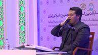 پیام تشکر قاری برتر جهان از مردم استان گلستان