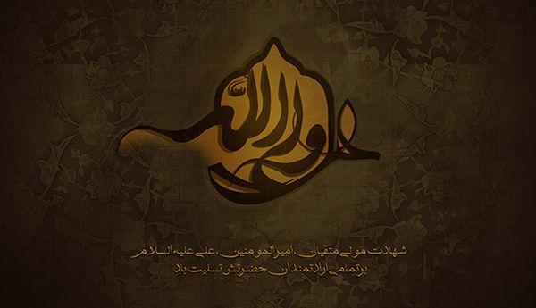 پوستر / شهادت امام علی (ع)