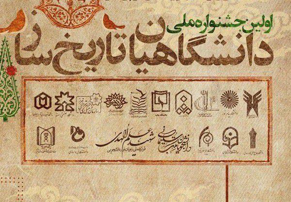 اولین جشنواره دانشگاهیان تاریخ ساز گلستان برگزار خواهد شد