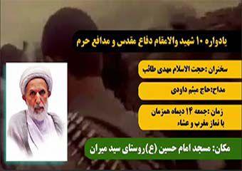 تیزر یادواره شهدای سید میران گرگان