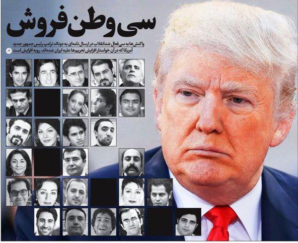 عکس/ 30 وطن فروش اصلاحطلب را بشناسید