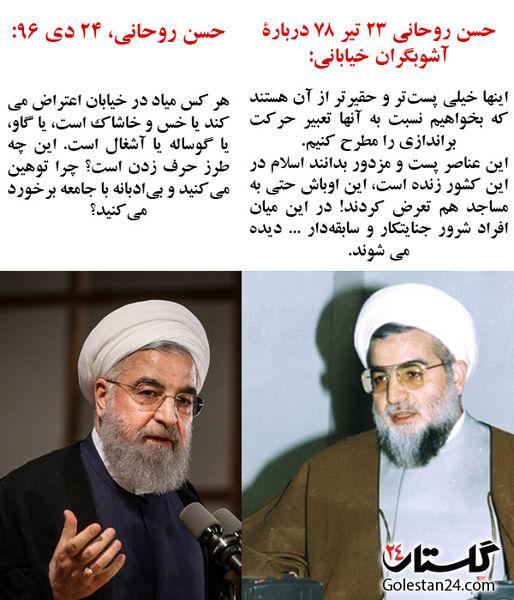 سخنان متفاوت آقای روحانی در خصوص آشوبگران سال 78و96