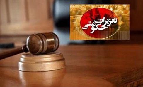 ارسال تخلف بیش از ۳۰۰ پرونده به تعزیرات حکومتی
