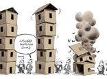 روش گرفتن مالیات از خانه های خالی + کاریکاتور