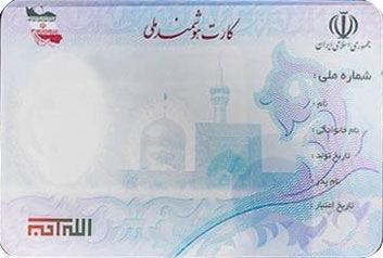 72 درصد مردم استان گلستان درخواست صدور کارت ملی داده اند
