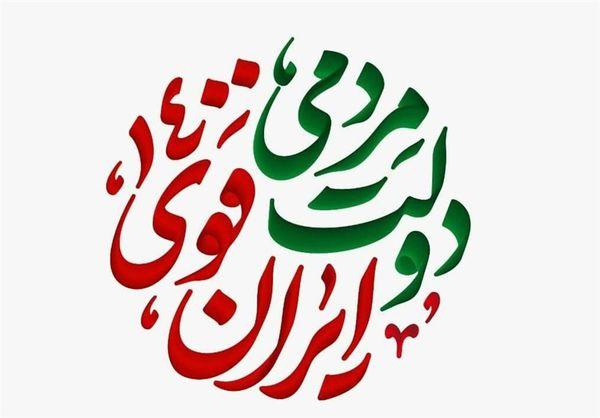رئیس ستاد انتخاباتی آیتالله رئیسی در استان گلستان منصوب شد
